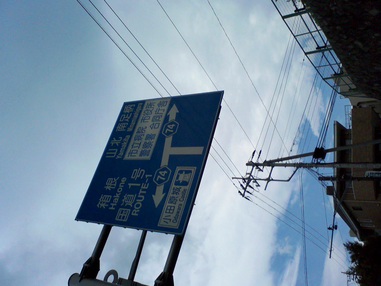 俺の日本最後の風景